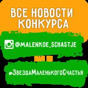 vse-novosti-konkursa-zvezda-malenkogo-schastiya