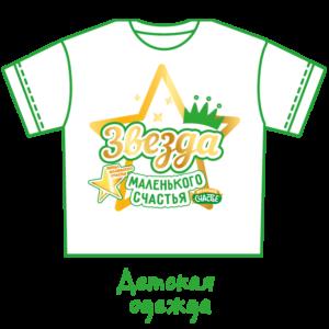 Детская маечка с конкурсом Звезда маленького счастья