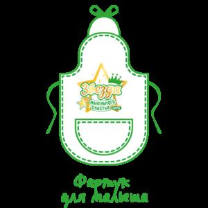 фартушек для печати Звезда маленького счастья