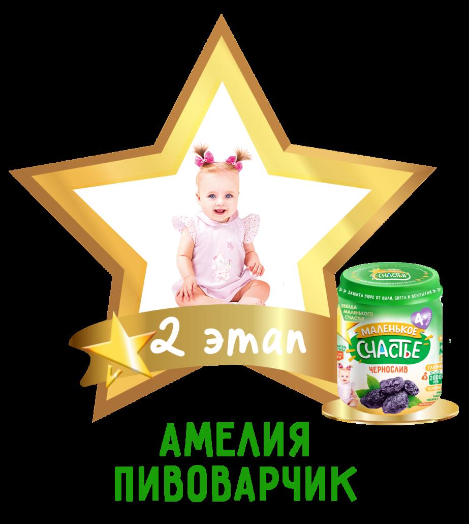 2 etap zvezda