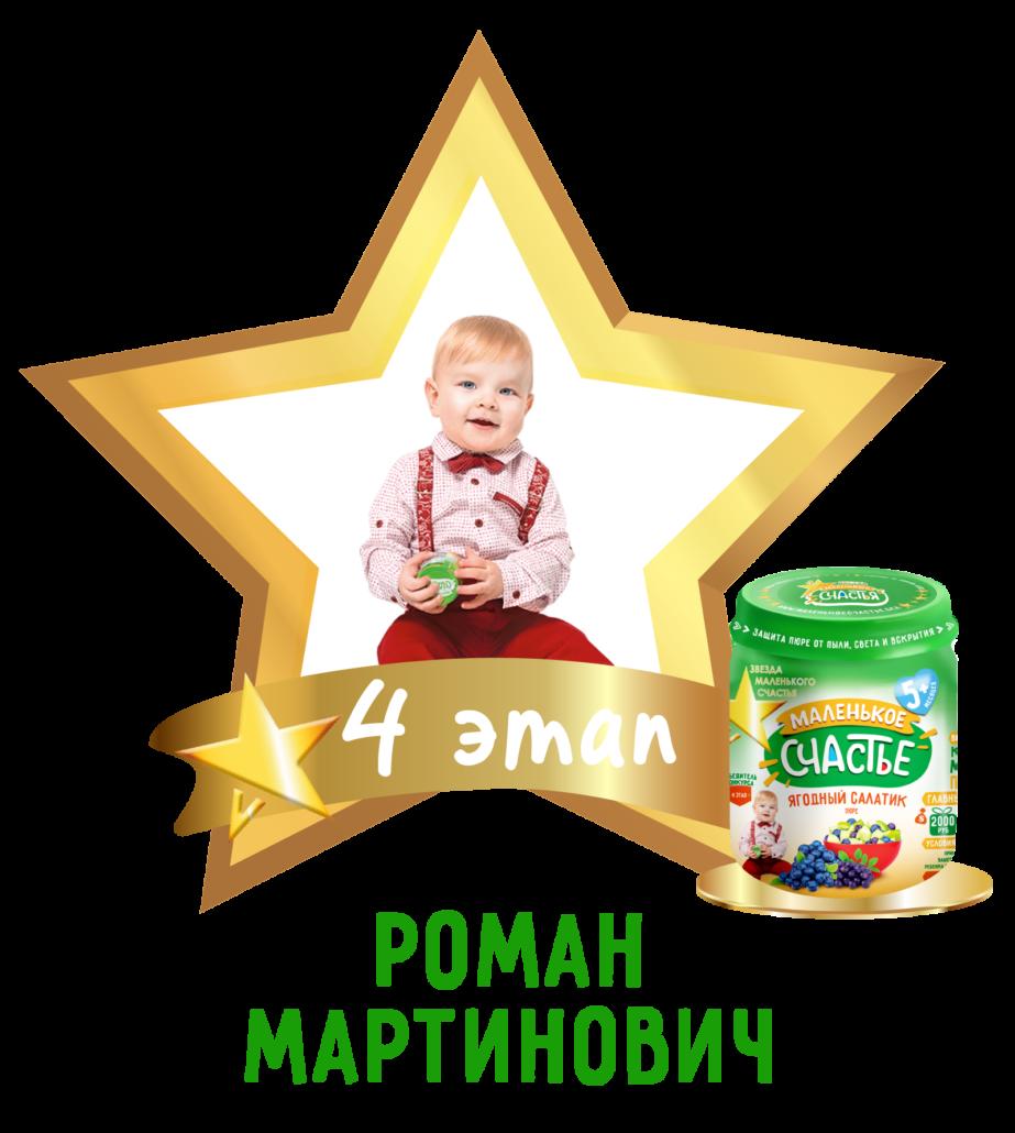 4 etap zvezda